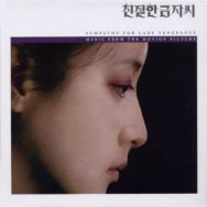 Yeong-wook Jo – Sympathy For Lady Vengeance – Original Motion Picture Soundtrack: (Vengeance Trilogy Part. 3)